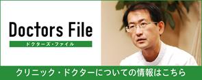 ドクターズ ファイル